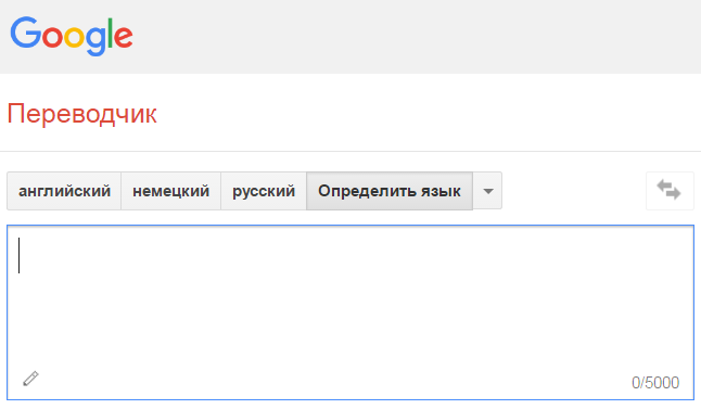 Google переводчик онлайн с произношением