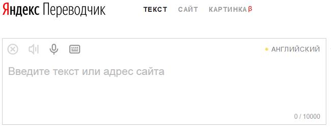 Переводчик яндекс онлайн с произношением