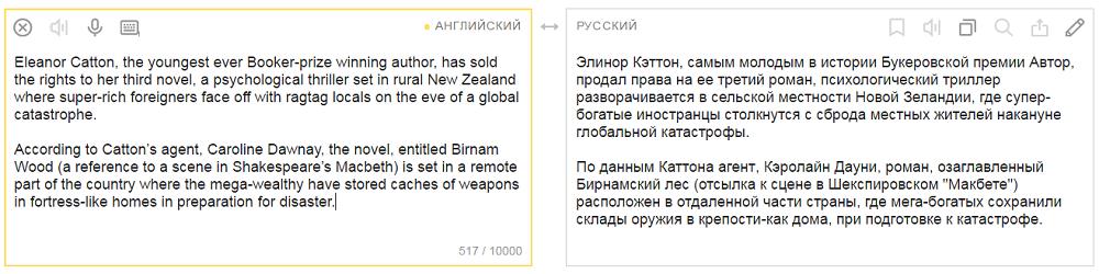 Онлайн переводчик Яндекс