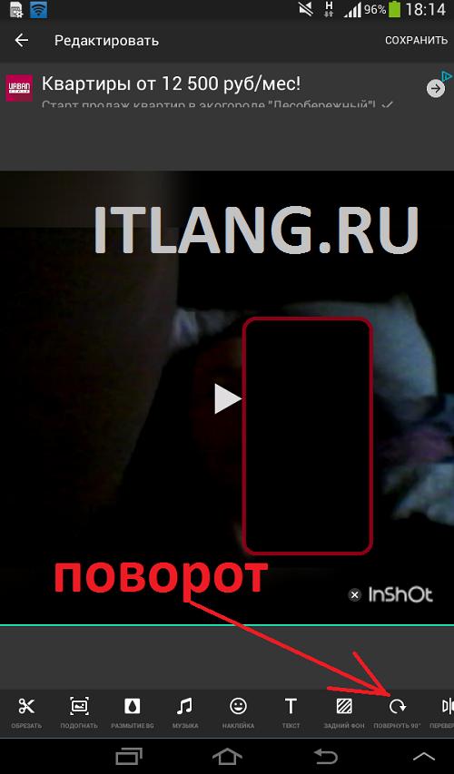 Поворот видео в редакторе inShot