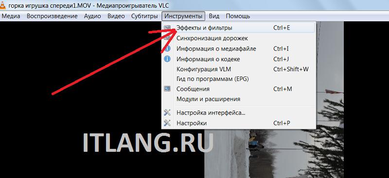 Редактирование видео в VLC