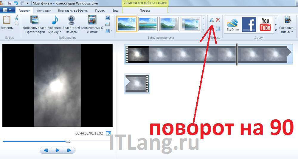 Поворот видео в Windows Live Movie Maker