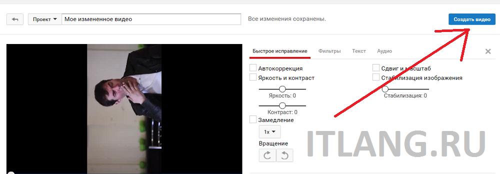 Создание отредактированного видео на Youtube