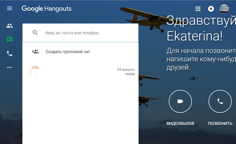 Hangouts из веб-браузера