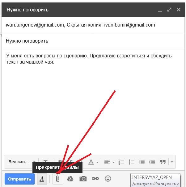 Как прикрепить файл