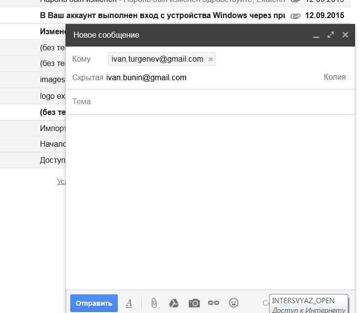 Скрытый адресат письма Gmail