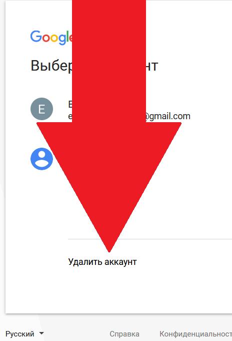 Удаление аккаунта из списка выбора