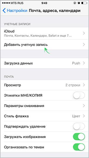 Добавление Google аккаунта на iPhone