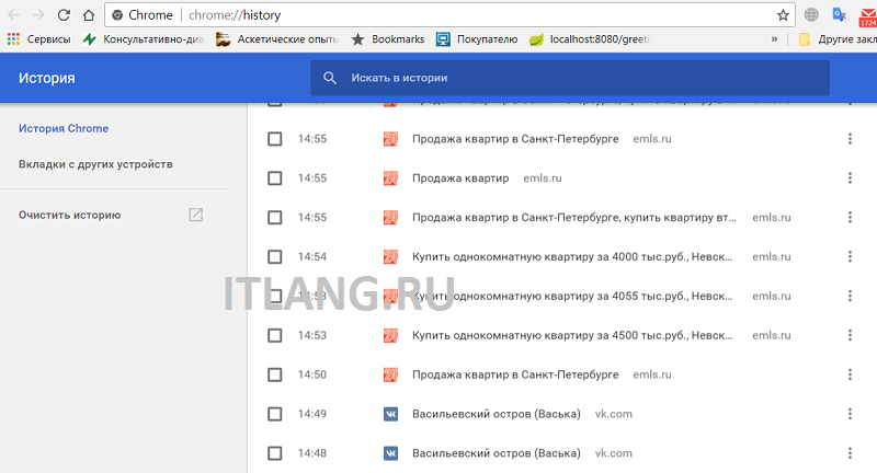 Журнал в Google Chrome