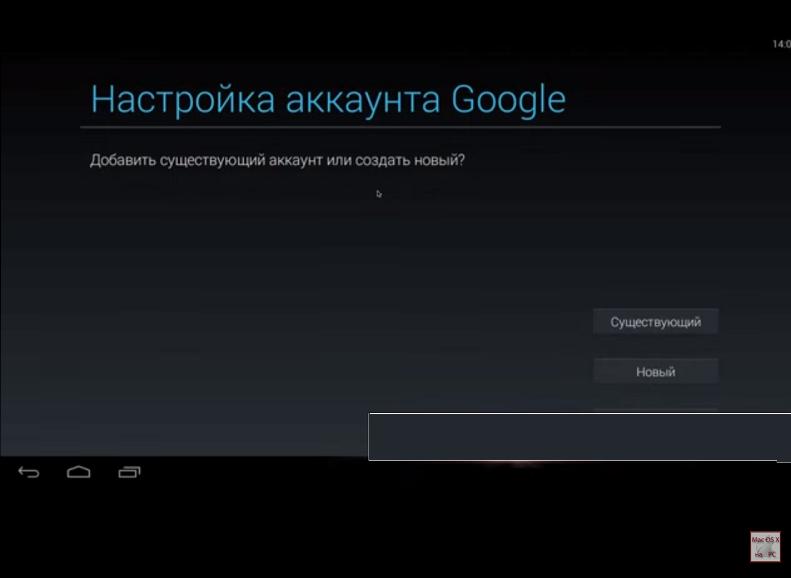 Ввод данных аккаунта Google