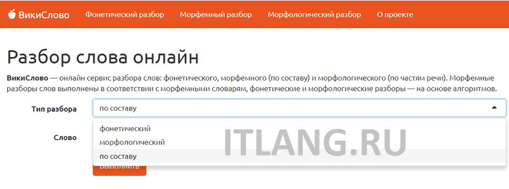ВикиСлово