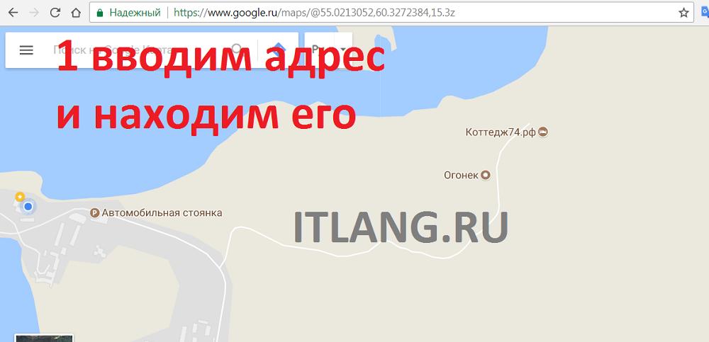 найти свое местоположение по адресу в картах гугл
