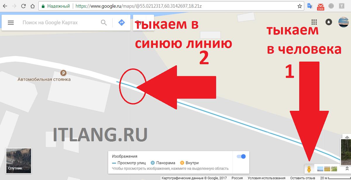 открыть панораму google