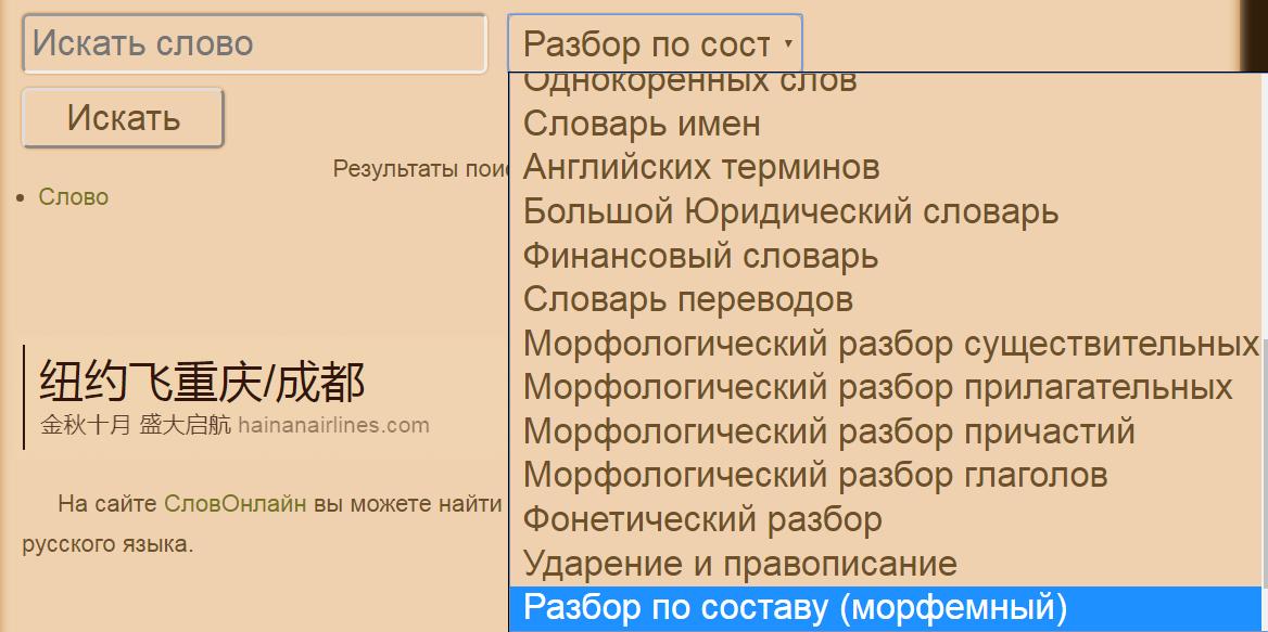 Ужасный интерфейс СловОнлайн