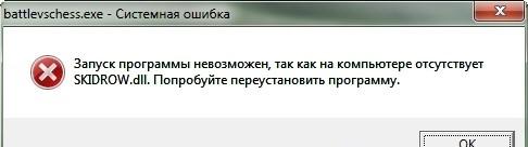 Запуск программы не возможен, так как на компьютере отсутствует skidrow.dll