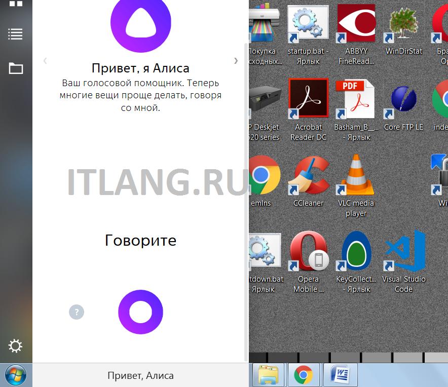 Приложение Алиса под Windows