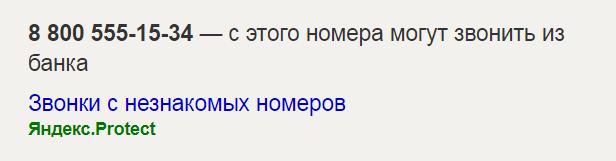 Яндекс подсказывает, откуда это