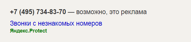 Yandex.protect. Примечательно, что даже Яндекс занес этот телефон в черный список.