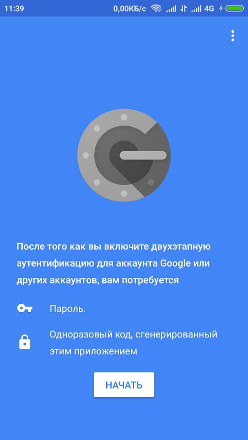 Первый запуск приложения Google Authenticator