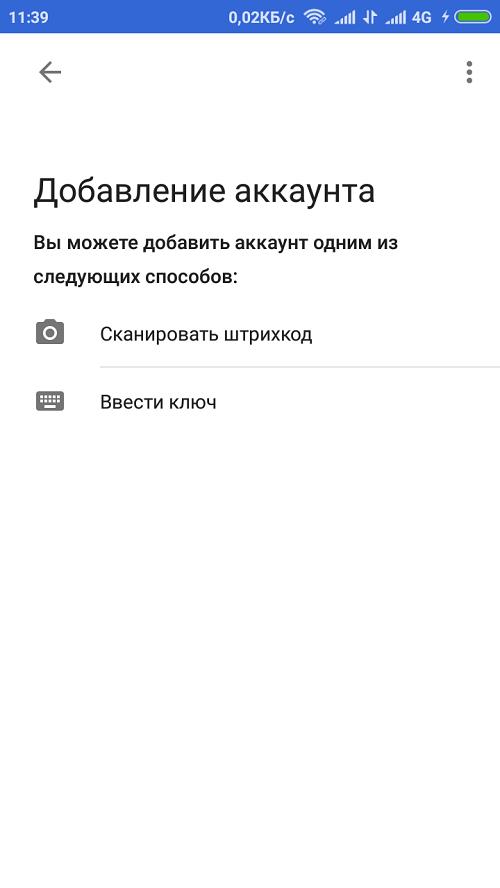Добавление аккаунта в Google Authenticator