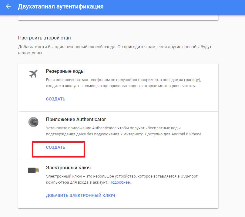 Доавление возможности генерации кодов с помощью приложения Google Authenticator