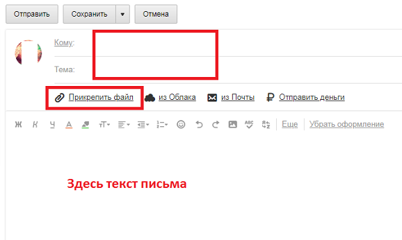 Скриншот отправки письма