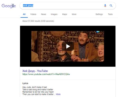 Хей джуд в Google